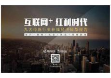 互联网 终极报告:150页解读九大行业