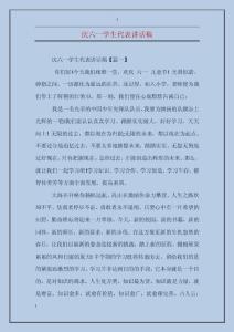 庆六一学生代表讲话稿