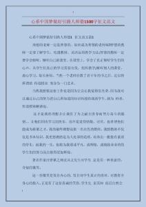 心系中国梦做好引路人师德1500字征文范文