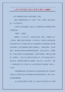心系中国梦做好引路人师德主题征文1000字