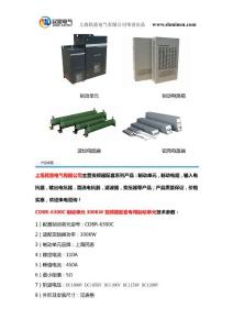 cdbr-6300c制动单元300kw变..