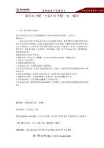 2018年北京交通大学436 资产评估专业基础专业课自命题科目考试大纲