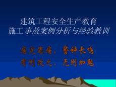 防范五大伤害安全教育 ppt课件