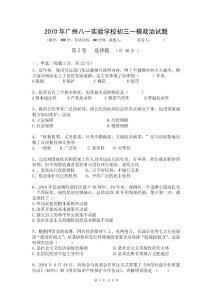 2017年广州八一实验学校初..