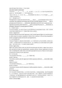 国际销售独家代理合同协议(中英文对照)