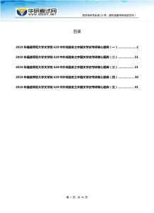 2018年福建师范大学文学院628中外戏剧史之中国文学史考研核心题库