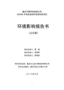 环境影响评价报告公示:有机溶剂回收再利用项目环评报告