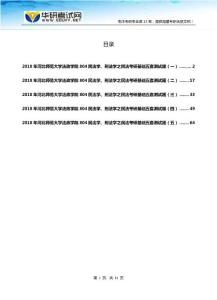 2018年河北师范大学法政学院804民法学、刑法学之民法考研基础五套测试题