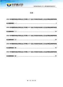 2018年中国青年政治学院社会工作学院437社会工作实务[专业硕士]之社会学概论新修考研强化五套模拟题