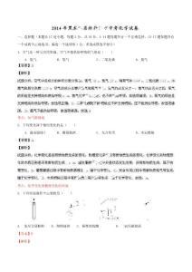 2014年度中考真题精品解析 化学(牡丹江市区卷)精编word版(解析版)