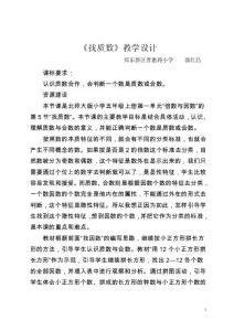 郭红昌  找质数 教学设计
