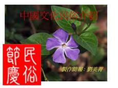 中国文化民俗介绍
