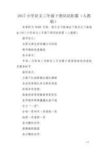 2017小学语文三年级下册词语积累(人教版)
