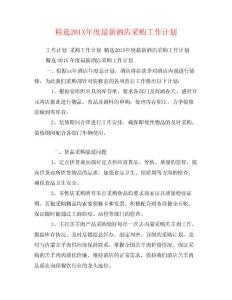 精选201X年度最新酒店采购..