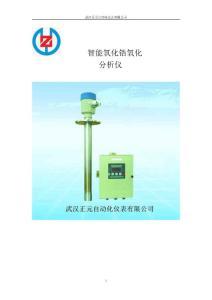智能氧化锆氧分析仪