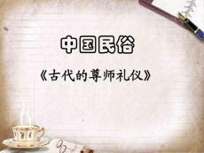 中国民俗 尊师礼仪 《古代的尊师礼仪》