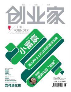 [整刊]《创业家》2010年6月