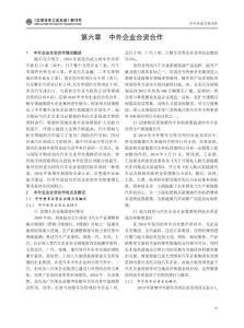 2011年版中国汽车工业发展年度报告