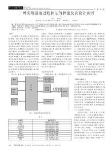 一种实现温度过程控制的智能仪表设计实例