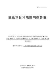 广州市彩时包装印刷有限公司年印刷精装盒40万套、单盒300万个、宣传单张120万张、礼品纸袋30万个、画册50万本建设项目建设项目环评报告