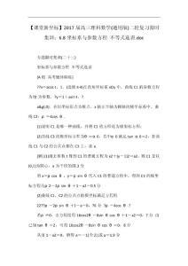 【课堂新坐标】2017届高三..