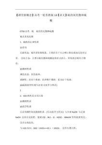 【课堂新概念】高考一轮苏..