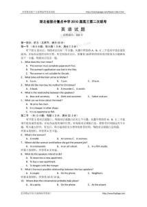 湖北省部分重点中学2017届高三第二次联考(英语)含听力.pdf