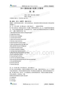 湖北省黄冈中学等八校2017届高三第二次联考英语试题.pdf