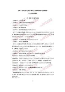 2017年河北公务员考试行测真题答案及解析.doc