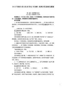 2017年浙江省公务员考试《行测》真题答案解析完整版.doc