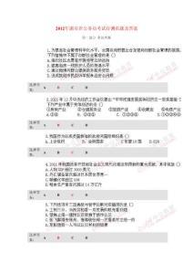 2017年湖南省公务员考试行测真题及答案.doc