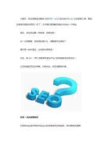 《颤抖吧!seo》第四课:如..