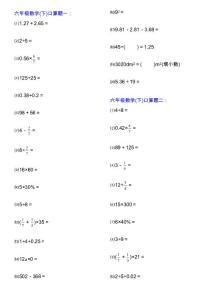 人教版小学数学六年级(下)口算题1000道