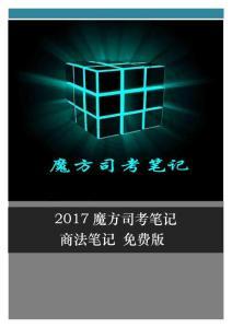 2017魔方司考商法笔记免费版(有水印)