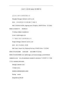 上海生久柜锁2012新增样本