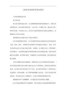 上海羽毛球训练营如何报名