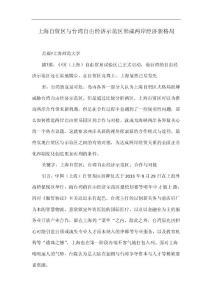 上海自贸区与台湾自由经济..