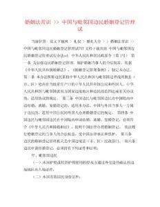 婚姻法常识 -- 中国与毗邻国边民婚姻登记管理试