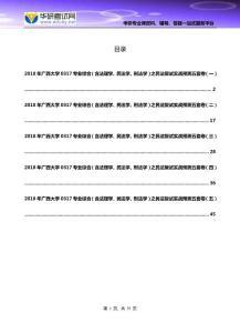 2018年广西大学0317专业综合(含法理学、民法学、刑法学)之民法复试实战预测五套卷