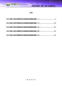 2018年浙江工商大学民商法学之民法复试实战预测五套卷