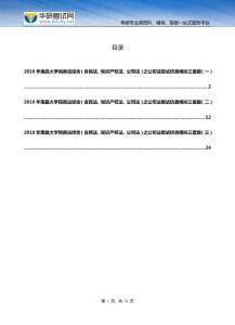 2018年南昌大学民商法综合(含民法、知识产权法、公司法)之公司法复试仿真模拟三套题