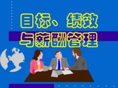 企業管理之目標、績效與薪酬管理.ppt
