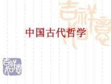 中国古代哲学