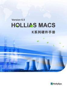 HOLLiAS MACS K系列硬..