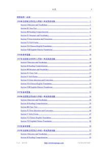 新东方最新出培训资料21年考研英语真题及答案(1986-2008)WORD版