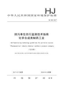 排污单位自行监测技术指南 - 环保行业强制性标准 - 已解密,可打印