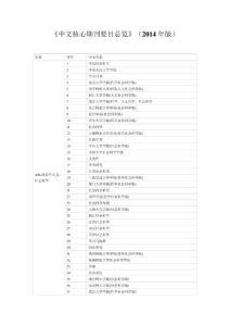 中文核心期刊要目总览2014版