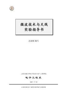 微波技术与天线实验指导书