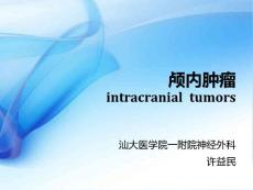 《颅内肿瘤》外科学课件