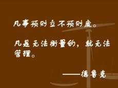 薪酬管理教學課件(武志鴻)第八章  薪酬預算、控制與溝通